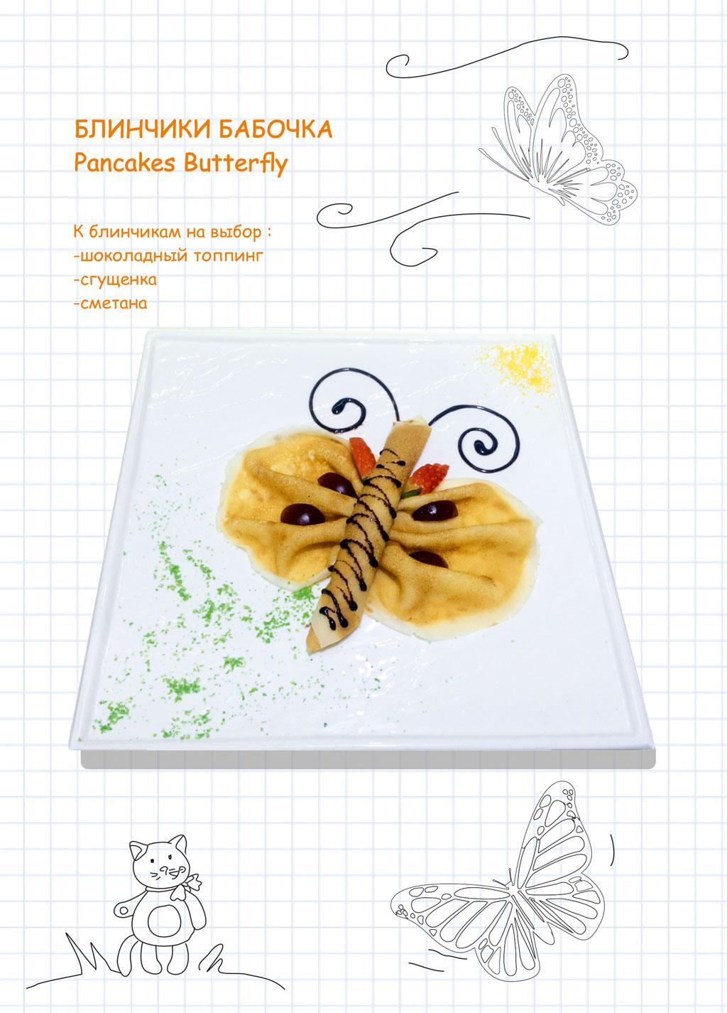 Блинчики Бабочка (Pancakes Butterfly) в ресторане Аннам Брахма в Оренбурге