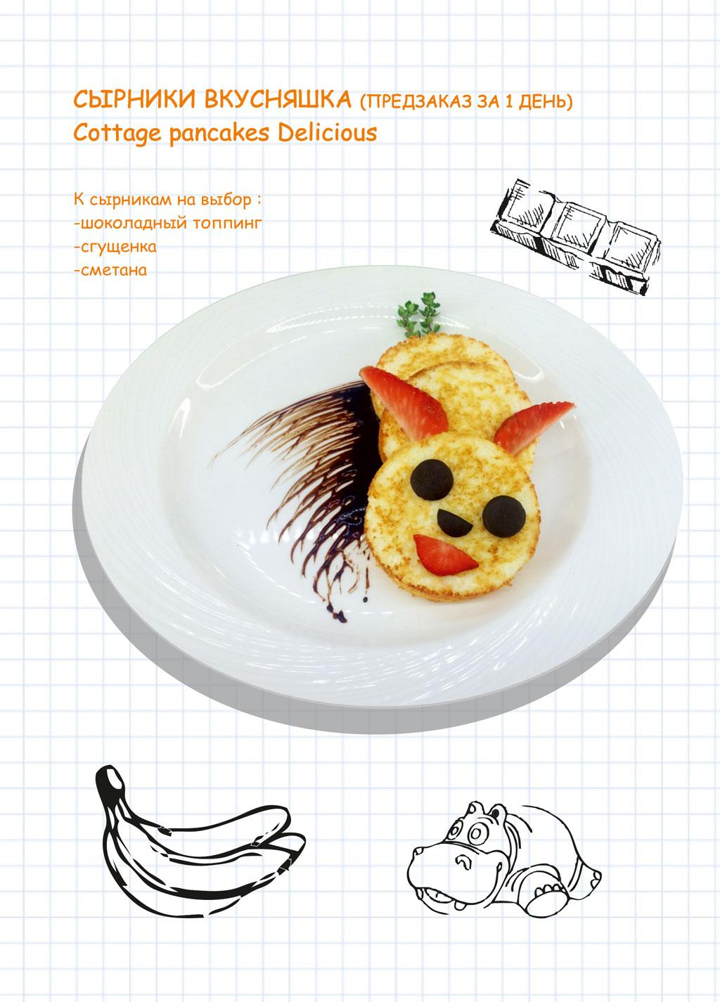 Cырники Вкусняшка (предзаказ за 1 день) (Сottage pancakes Delicious) в ресторане Аннам Брахма в Оренбурге