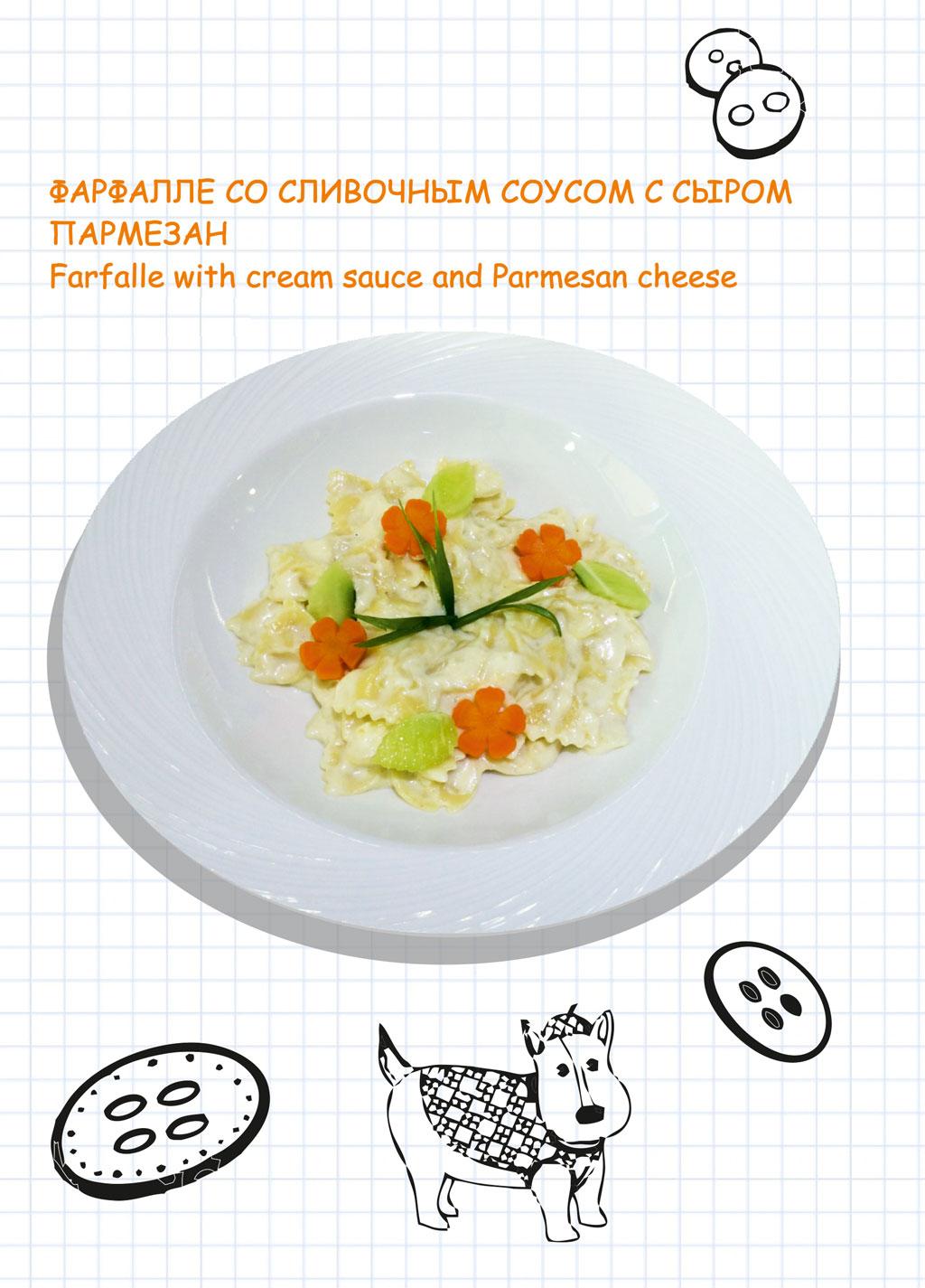 Фарфалле со сливочным соусом с сыром пармезан (Farfalle with cream sauce and parmesan cheese) в ресторане Аннам Брахма в Оренбурге
