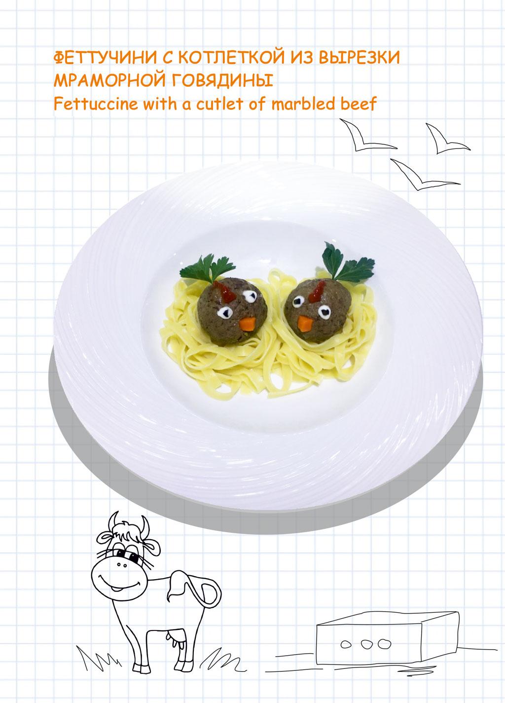 Феттучини с котлеткой из вырезки мраморной говядины (Fettuccine with a cutlet of marbled beef) в ресторане Аннам Брахма в Оренбурге