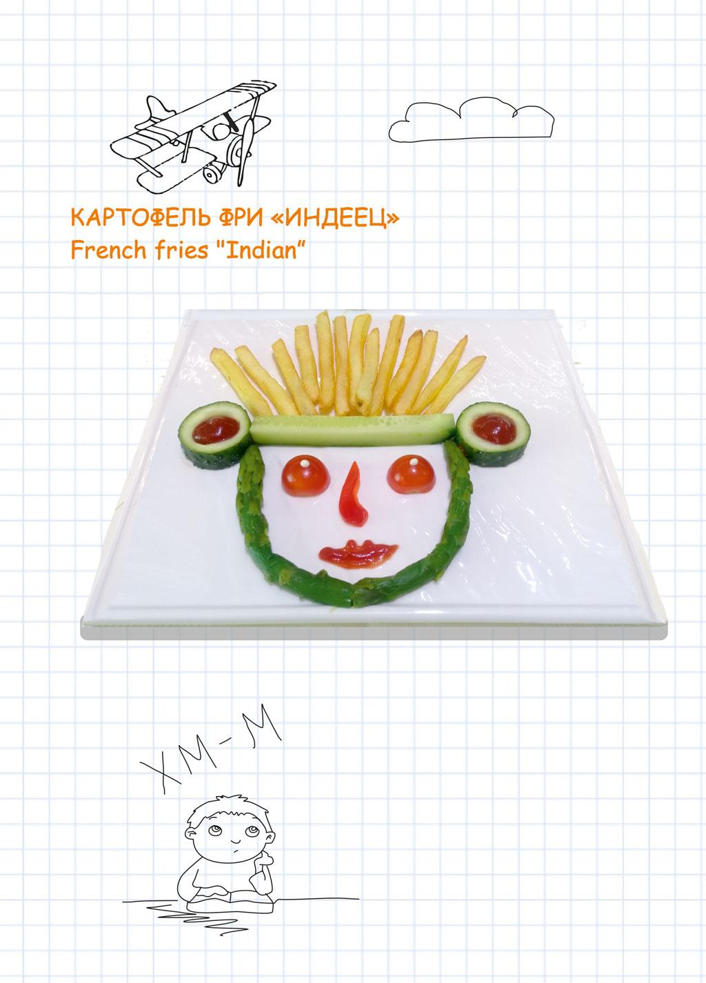 Картофель фри «Индеец» (French fries «Indian») в ресторане Аннам Брахма в Оренбурге