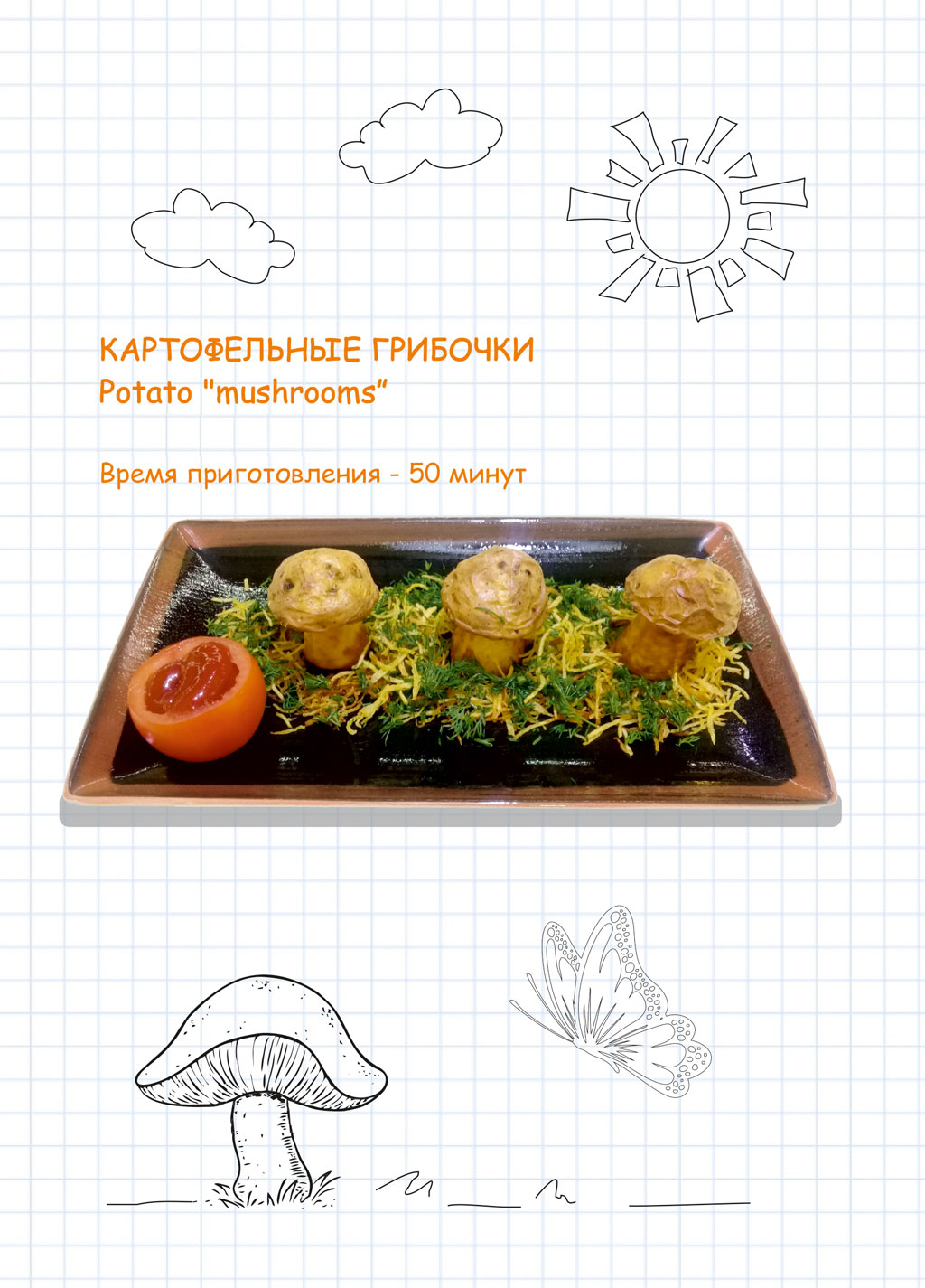 Картофельные грибочки (Potato «mushrooms») в ресторане Аннам Брахма в Оренбурге