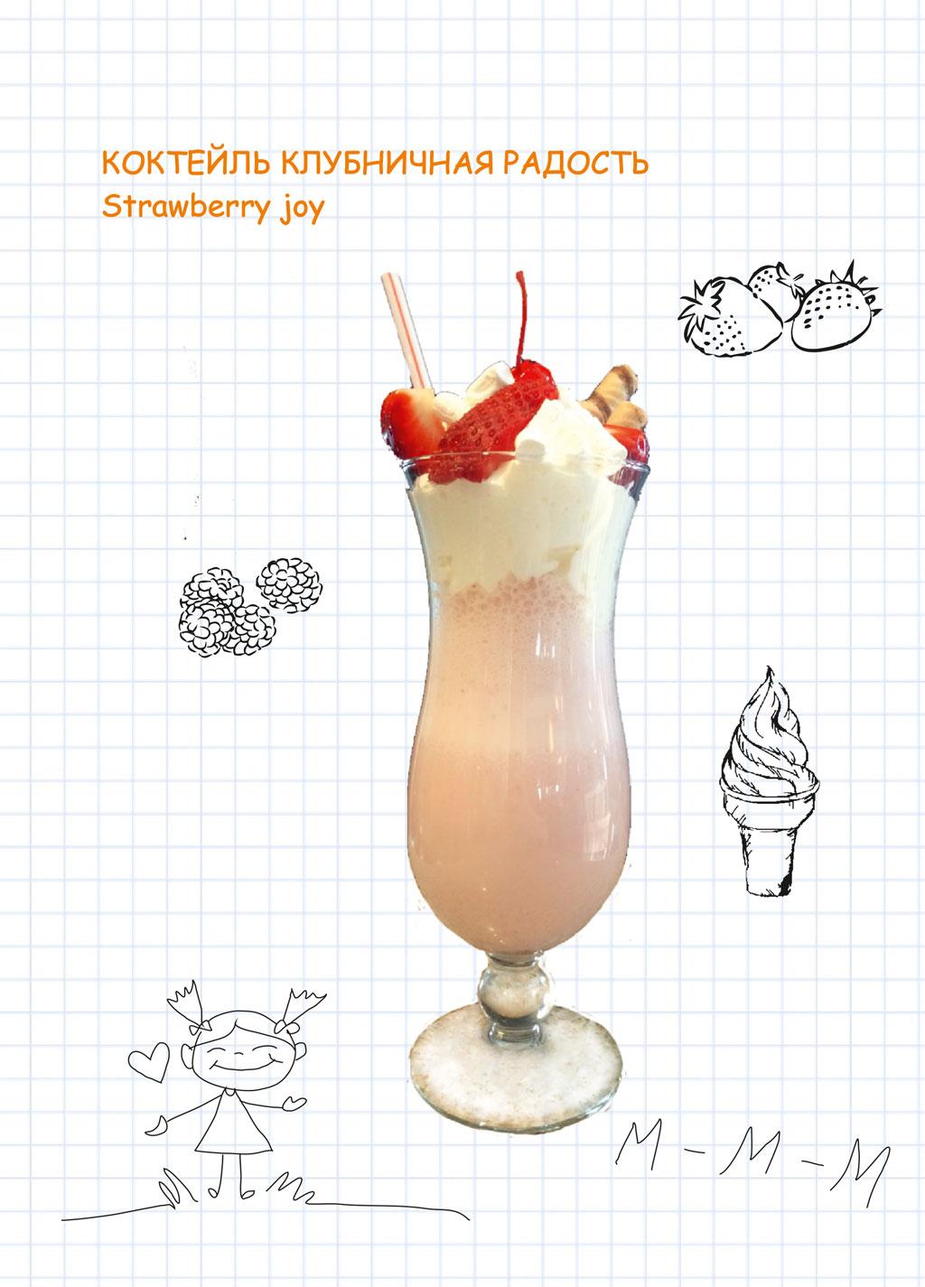 Коктейль Клубничная Радость (Milk shake Strawberry Joy) в ресторане Аннам Брахма в Оренбурге