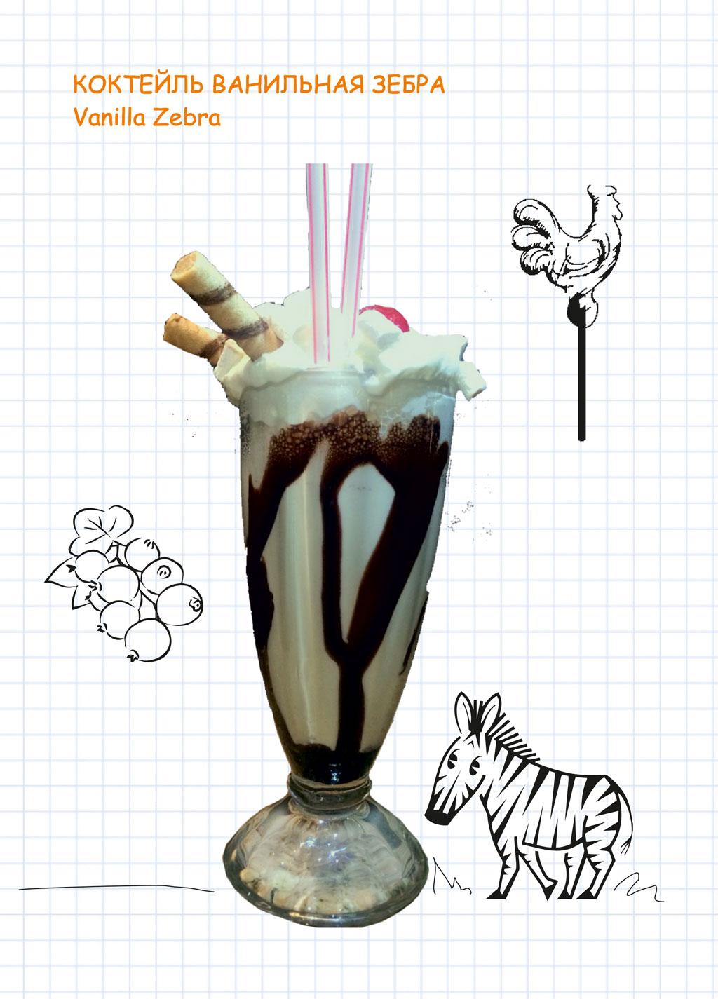 Коктейль Ванильная Зебра (Milk shake Vanilla Zebra) в ресторане Аннам Брахма в Оренбурге