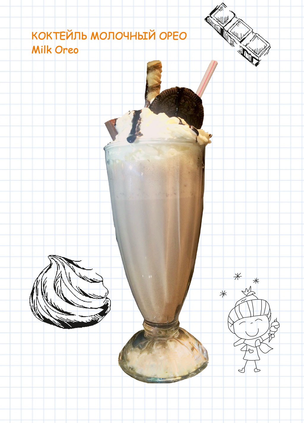Коктейль молочный Орео (Milk shake Oreo) в ресторане Аннам Брахма в Оренбурге