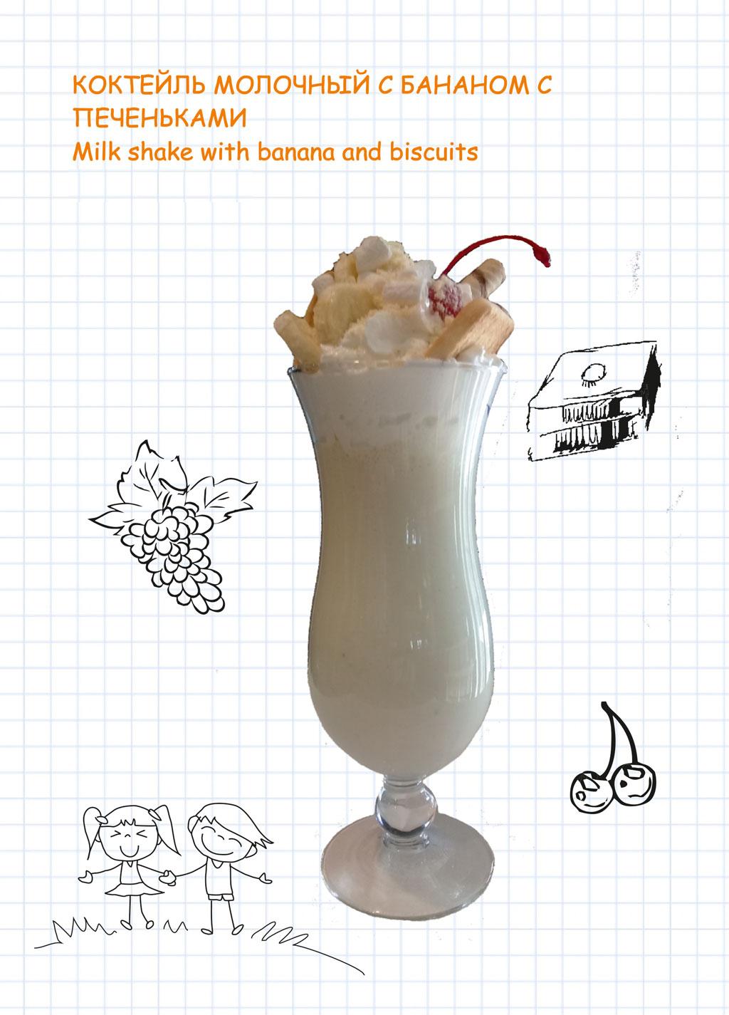 Коктейль молочный с бананом с печеньками (Milk shake with banana and biscuits) в ресторане Аннам Брахма в Оренбурге