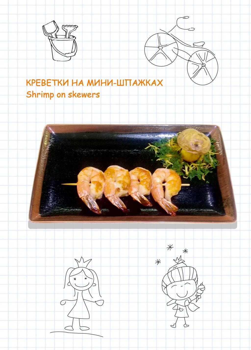Креветки на мини-шпажках (Shrimp on skewers) в ресторане Аннам Брахма в Оренбурге