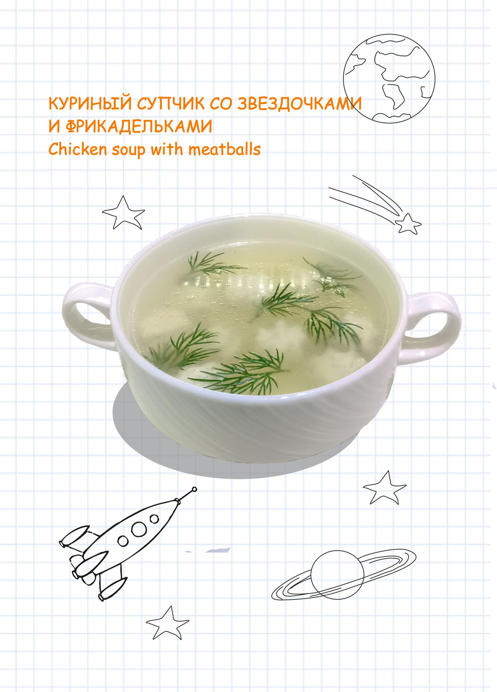 Куриный супчик со звёздочками и фрикадельками (Chicken soup with meatballs) в ресторане Аннам Брахма в Оренбурге.jpg