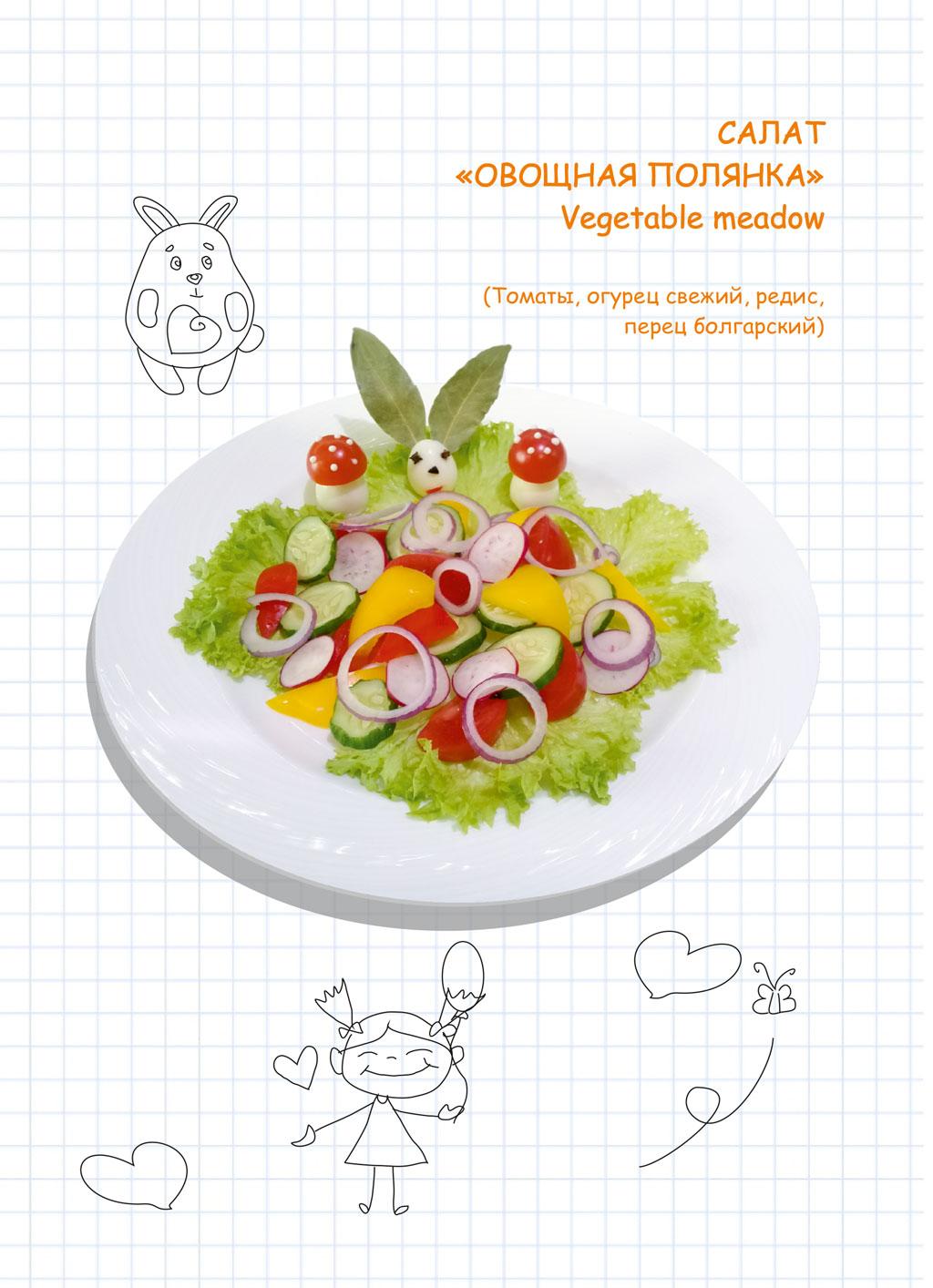 Салат Овощная Полянка (vegetable meadow) в ресторане Аннам Брахма в Оренбурге