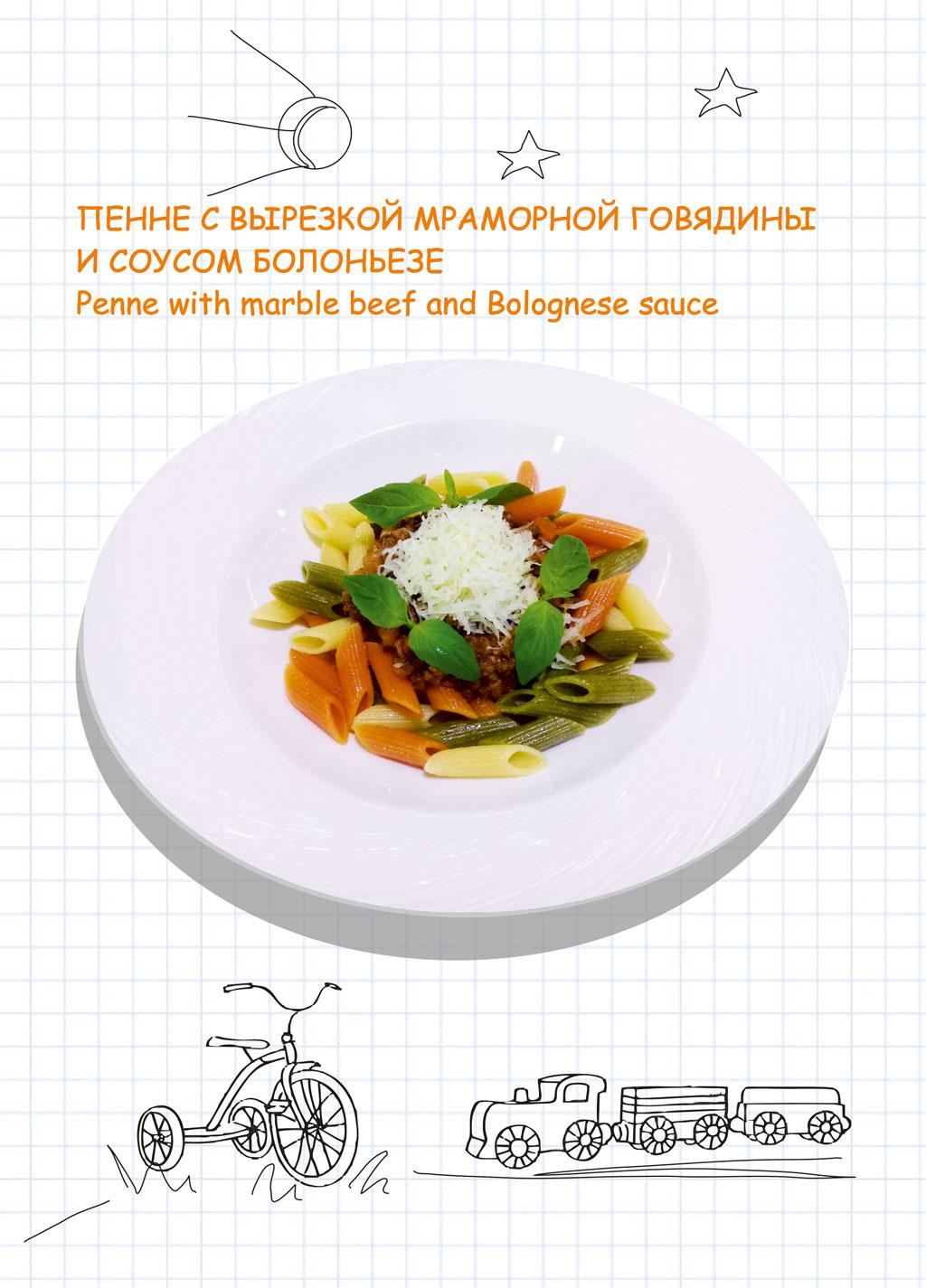 Пенне с вырезкой мраморной говядины и соусом болоньезе (Penne with marble beef and bolognese sauce) в ресторане Аннам Брахма в Оренбурге