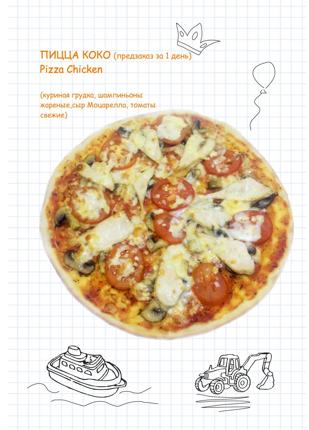 Пицца Коко (предзаказ за 1 день) (Pizza chicken) в ресторане Аннам Брахма в Оренбурге