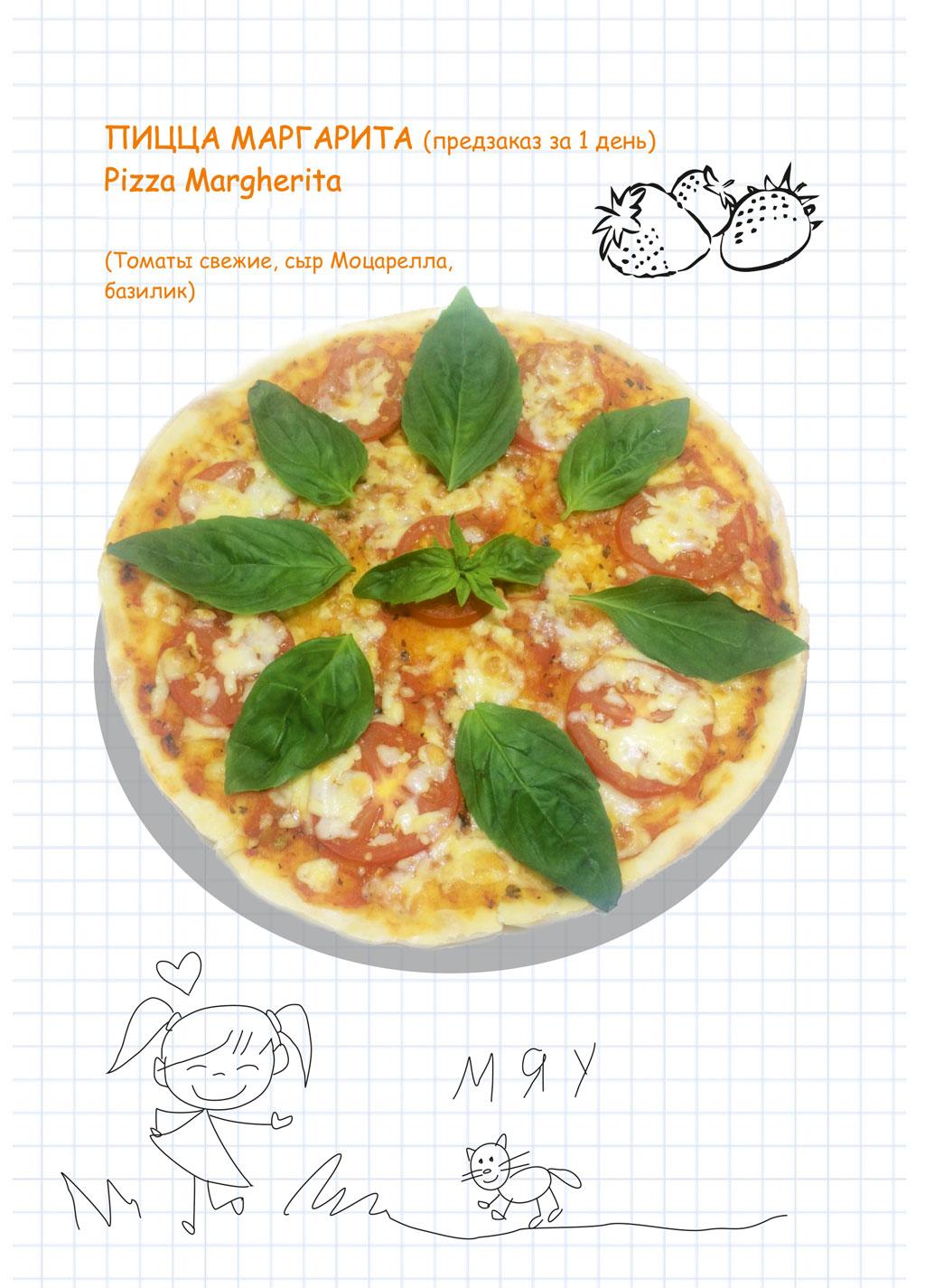 Пицца Маргарита (предзаказ за 1 день) (Pizza margherita) в ресторане Аннам Брахма в Оренбурге