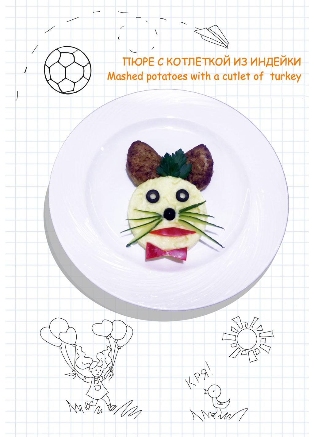 Пюре с котлеткой из индейки (Mashed potatoes with a cutlet of turkey) в ресторане Аннам Брахма в Оренбурге.jpg