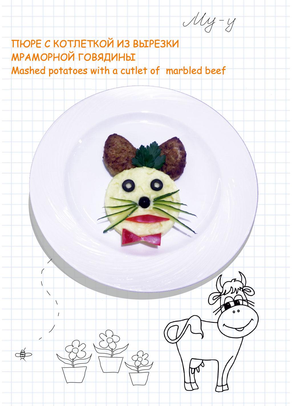 Пюре с котлеткой из вырезки мраморной говядины (Mashed potatoes with a cutlet of marbled beef) в ресторане Аннам Брахма в Оренбурге.jpg