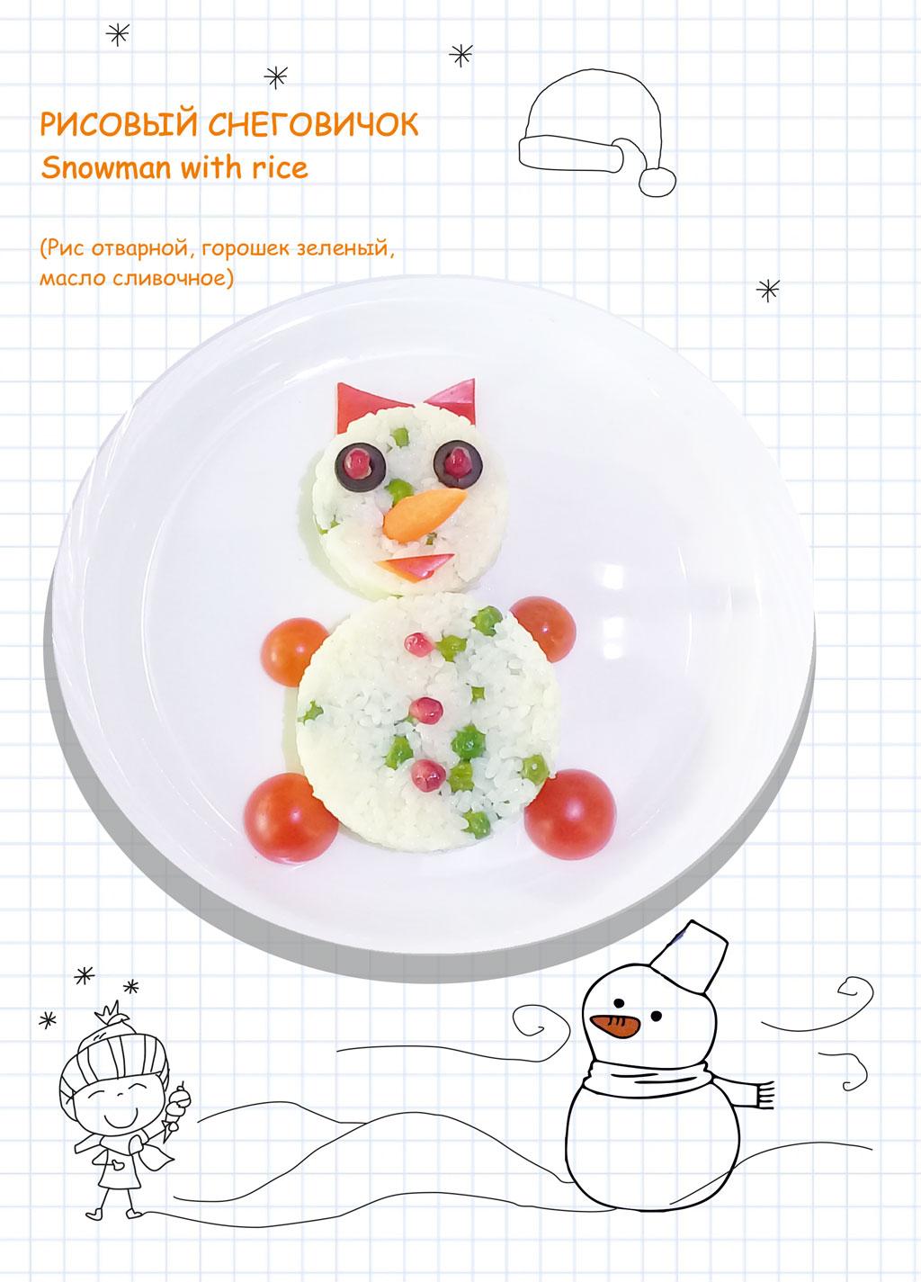 Рисовый снеговичок (Snowman with rice) в ресторане Аннам Брахма в Оренбурге