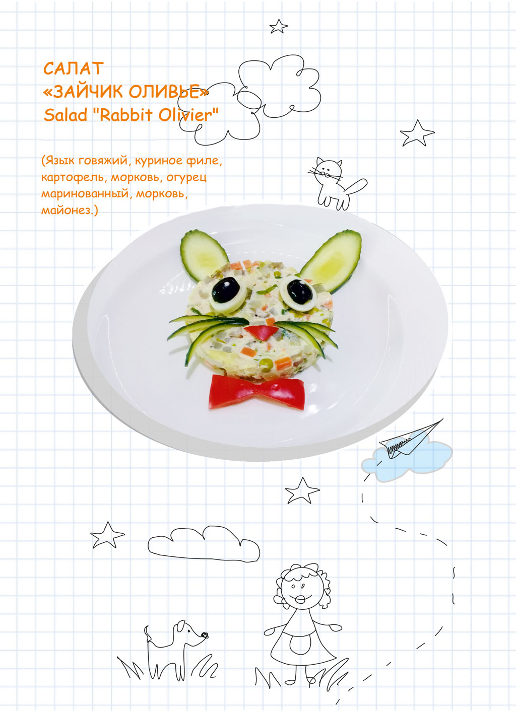 Салат «Зайчик Оливье» (salad Rabbit Olivier) в ресторане Аннам Брахма в Оренбурге