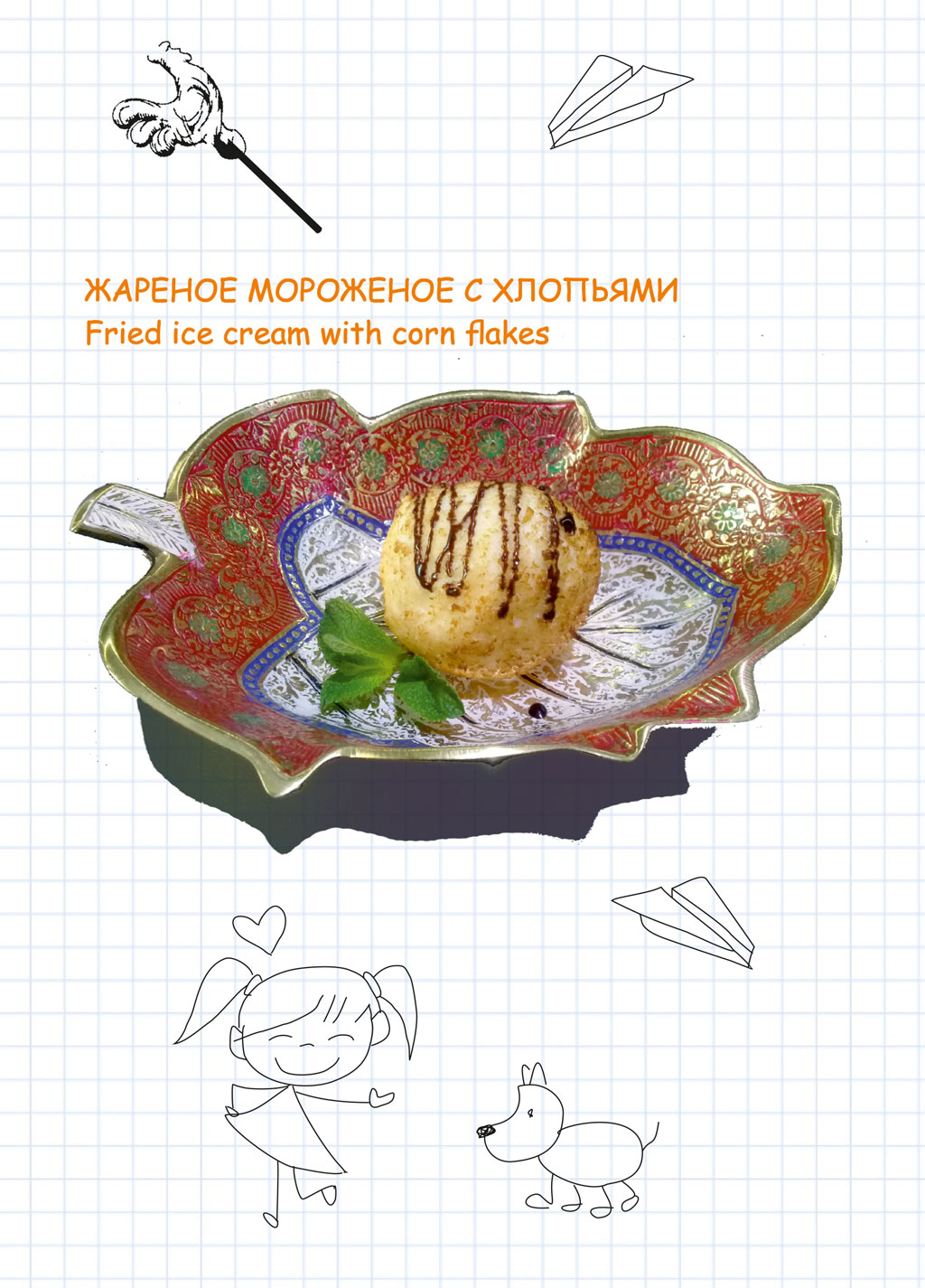 Жареное мороженое с хлопьями (Fried ice cream with corn flakes) в ресторане Аннам Брахма в Оренбурге
