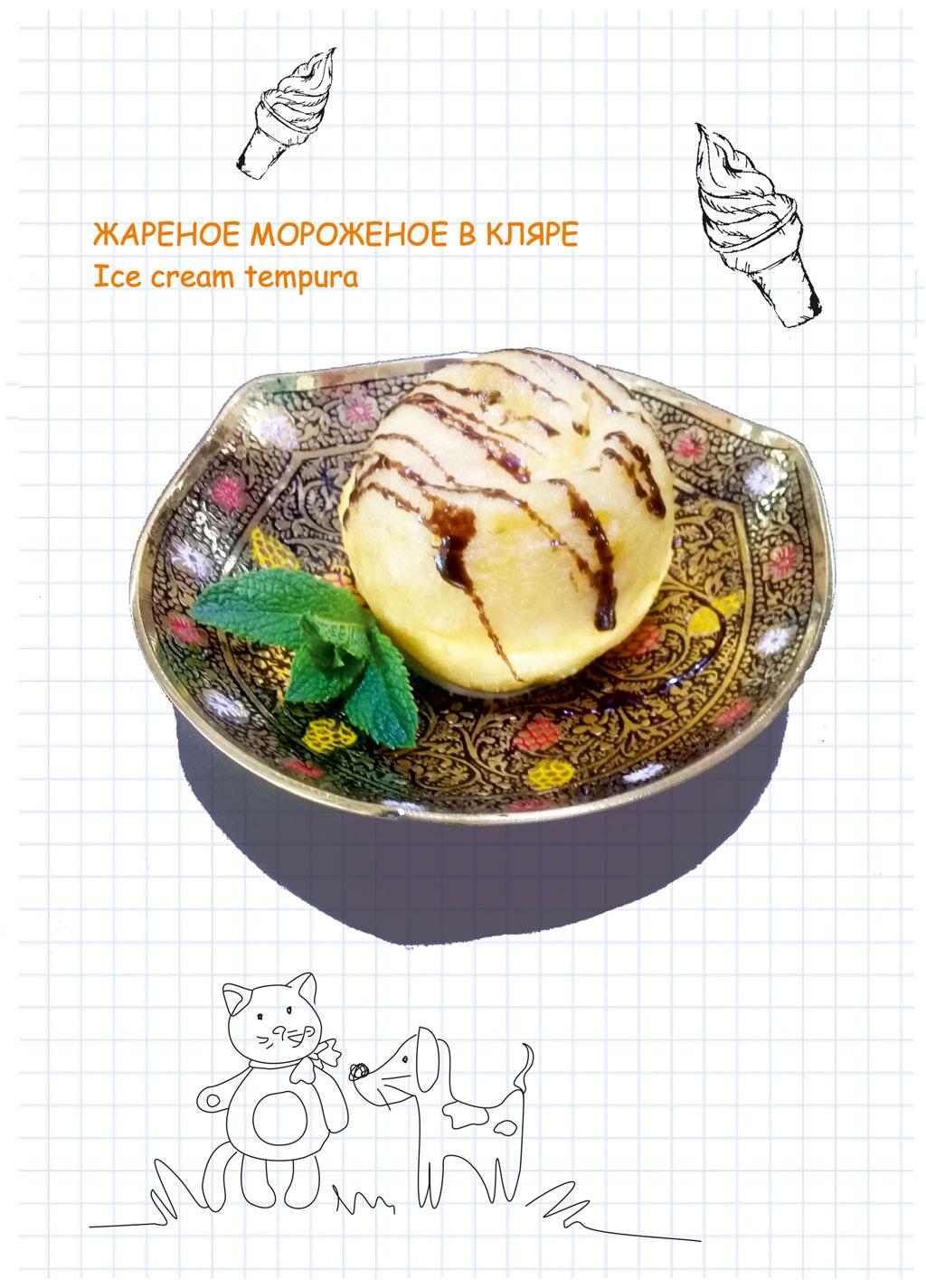 Жареное мороженое в кляре (Ice cream tempura) в ресторане Аннам Брахма в Оренбурге