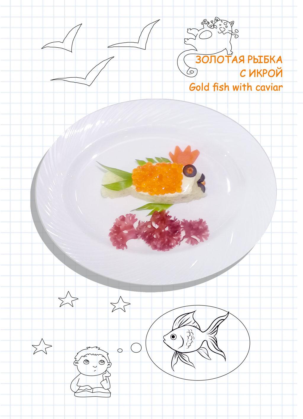 Золотая рыбка с икрой (gold fish with caviar) в ресторане Аннам Брахма в Оренбурге.jpg